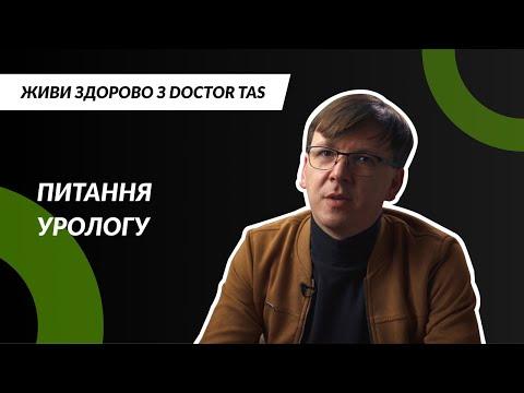 """Питання УРОЛОГУ від проекту """"Живи здорово з Doctor TAS"""""""
