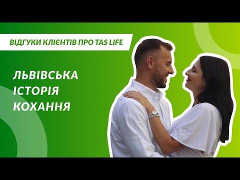 Львівська історія кохання   Відгуки Клієнтів про TAS Life