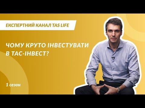 Експертний канал. Випуск 1.11. Чому круто інвестувати в ТАС-ІНВЕСТ?