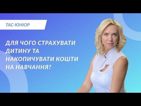 """Відео-презентація програми """"ТАС-Юніор"""""""